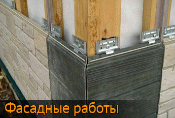 razdel-fasady2