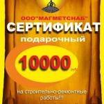 сертификат корр
